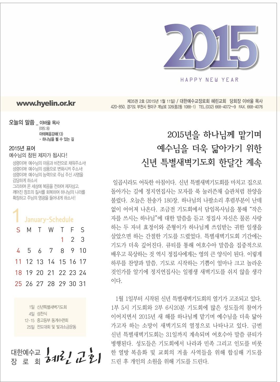 01-11_혜린교회_옵셋주보_8도_4면_김연화_1.jpg
