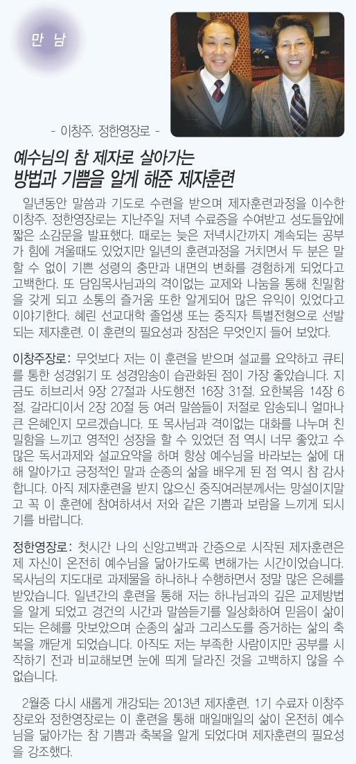 1.27일 3면 만남 이창주 정한영.jpg