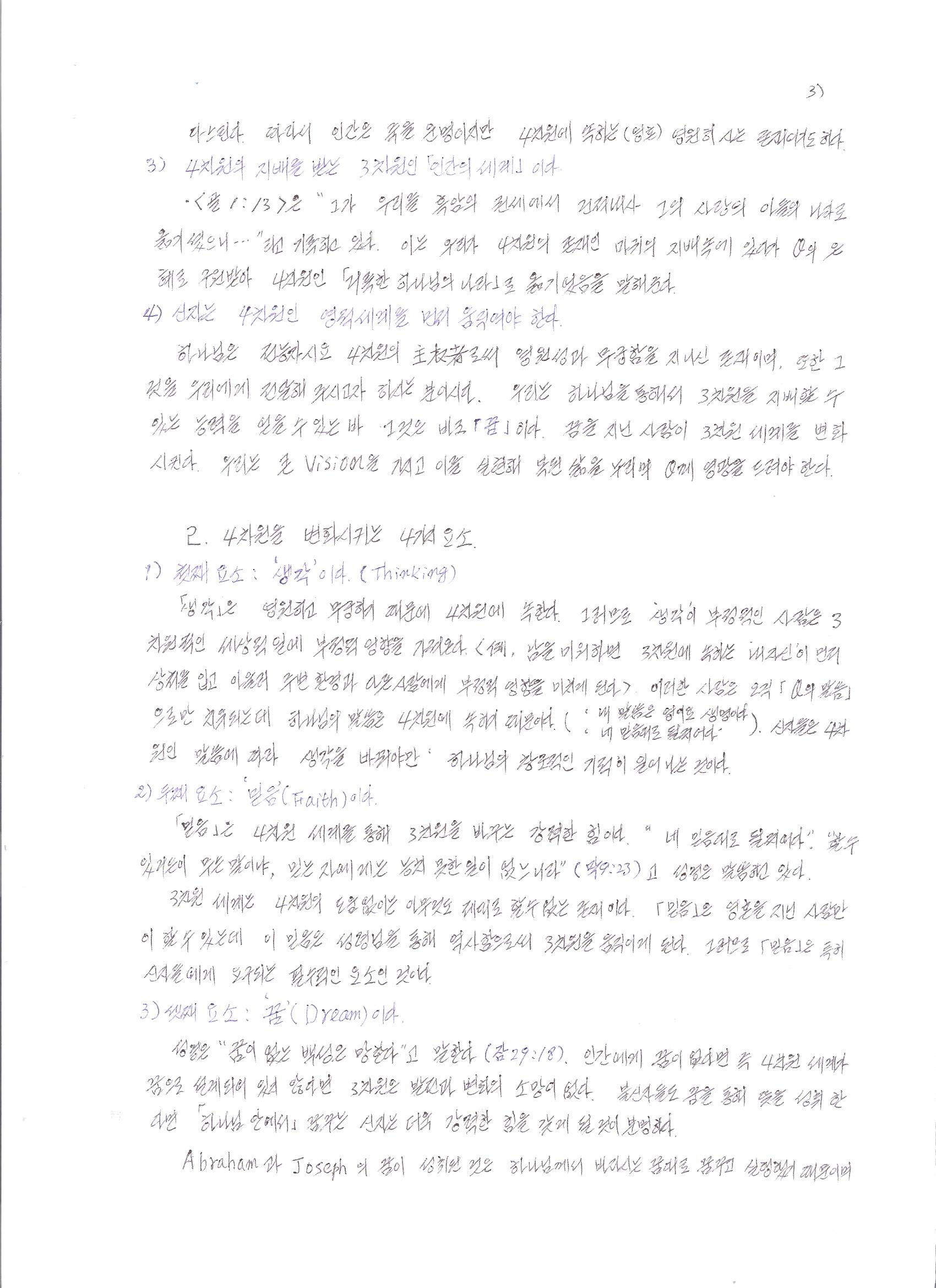 박금천목사님(독후감)4차원의영성0003.jpg