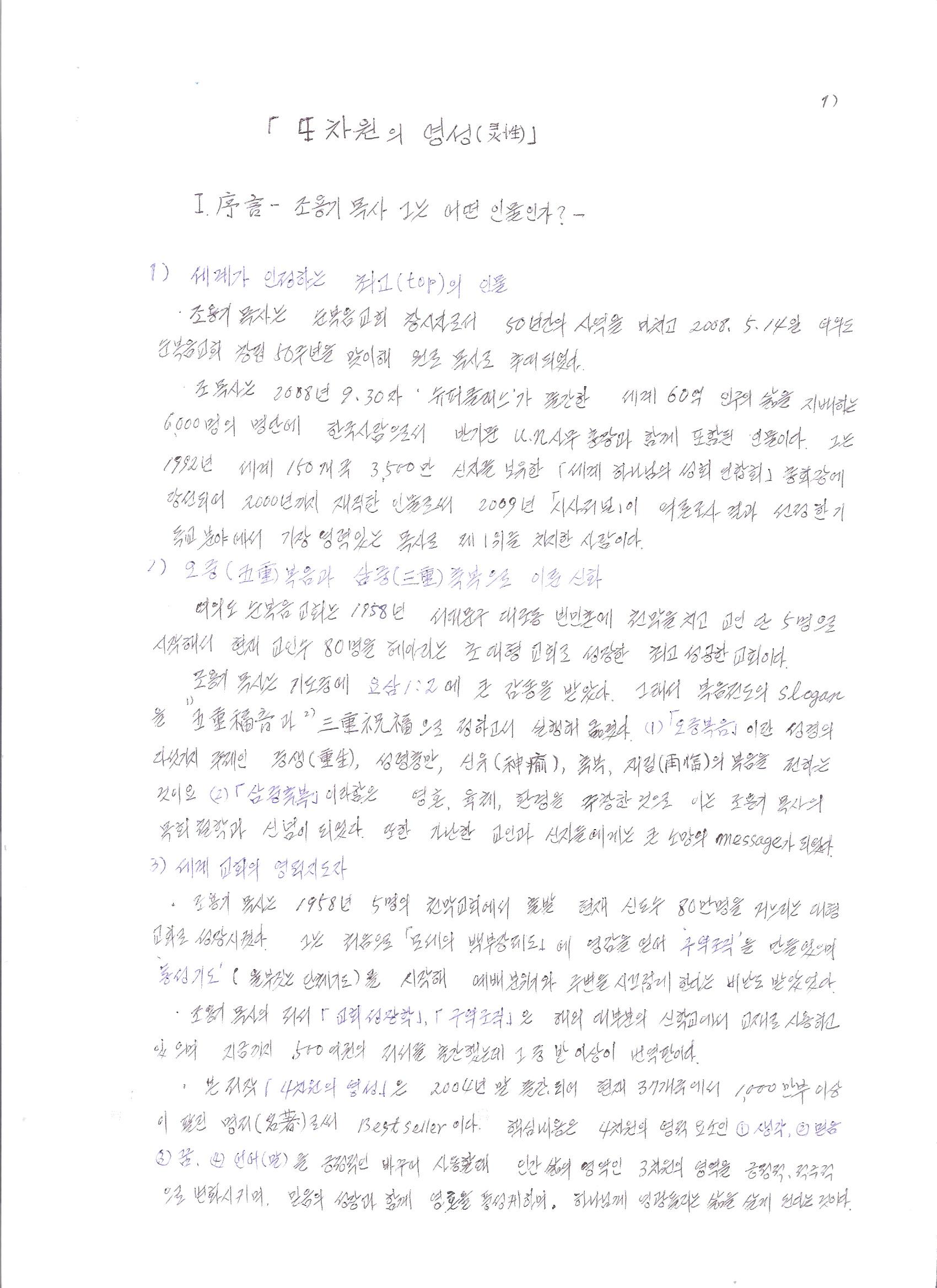 박금천목사님(독후감)4차원의영성0001.jpg