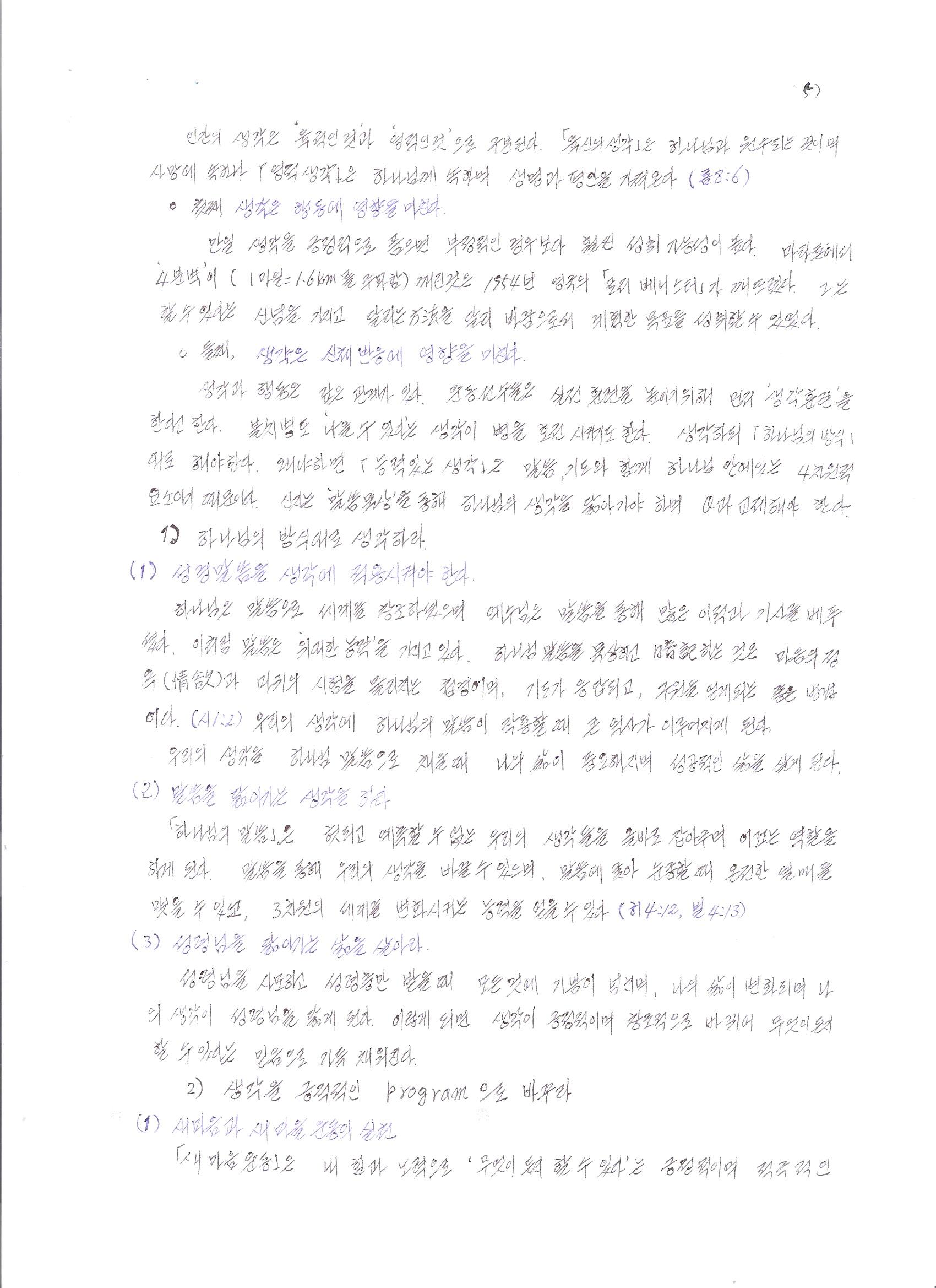박금천목사님(독후감)4차원의영성0005.jpg