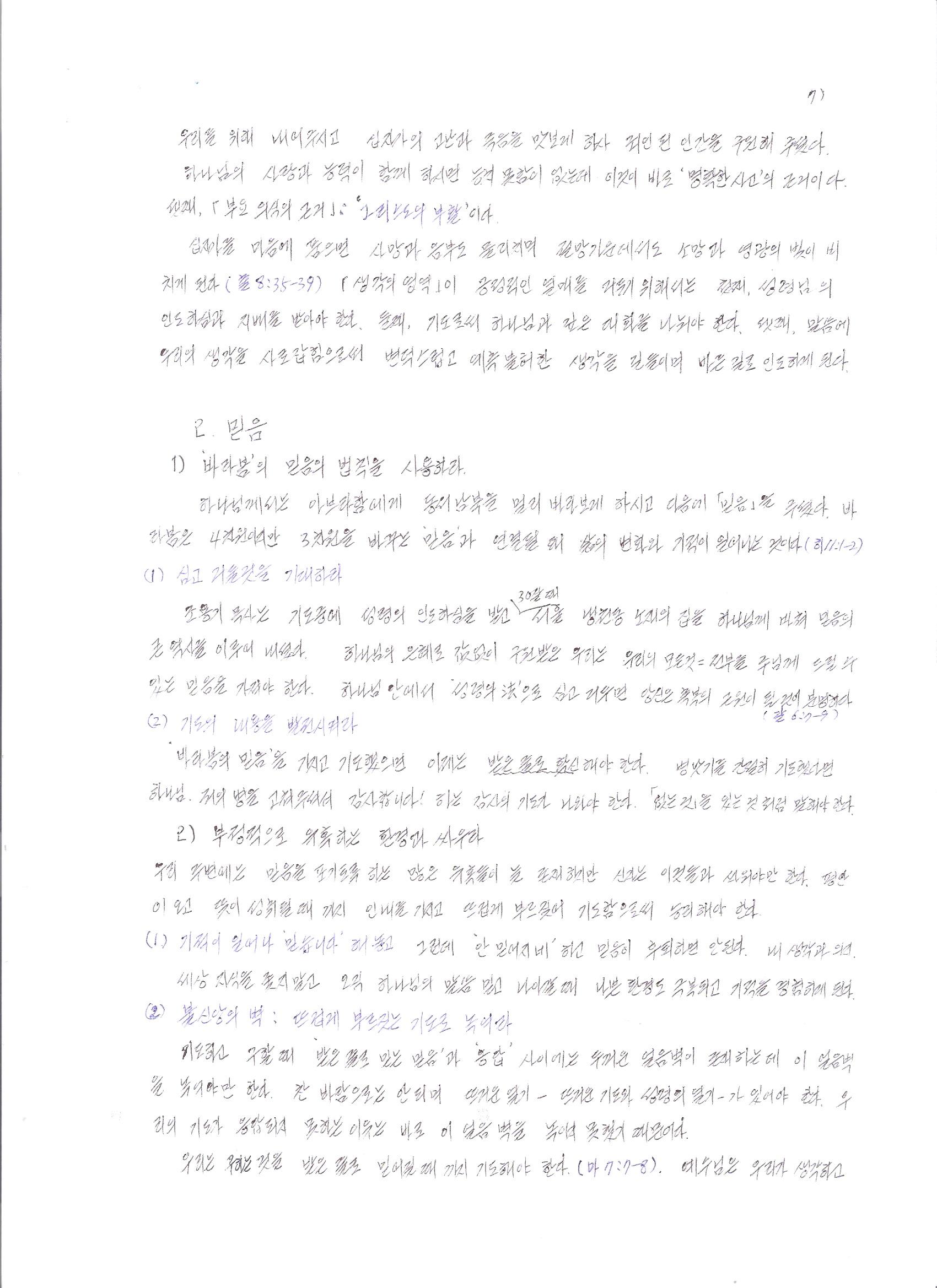 박금천목사님(독후감)4차원의영성0007.jpg