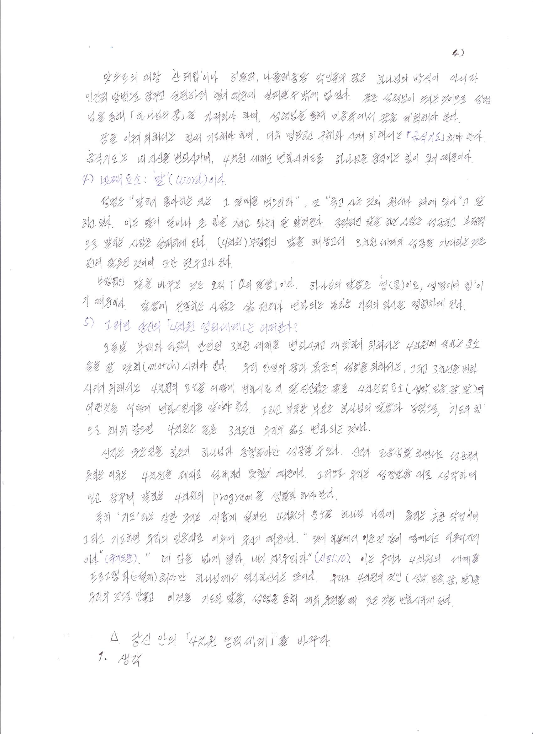 박금천목사님(독후감)4차원의영성0004.jpg