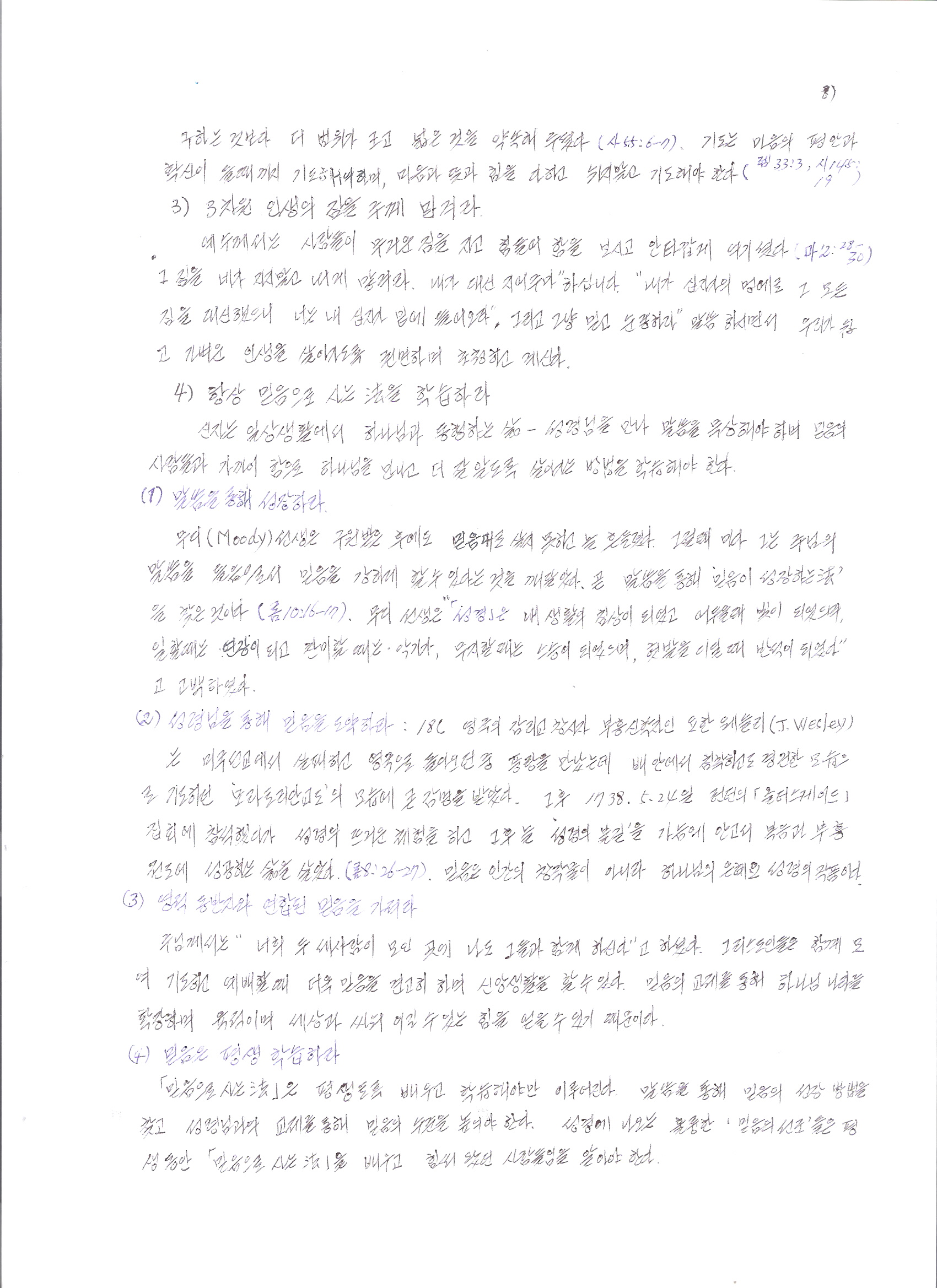 박금천목사님(독후감)4차원의영성0008.jpg