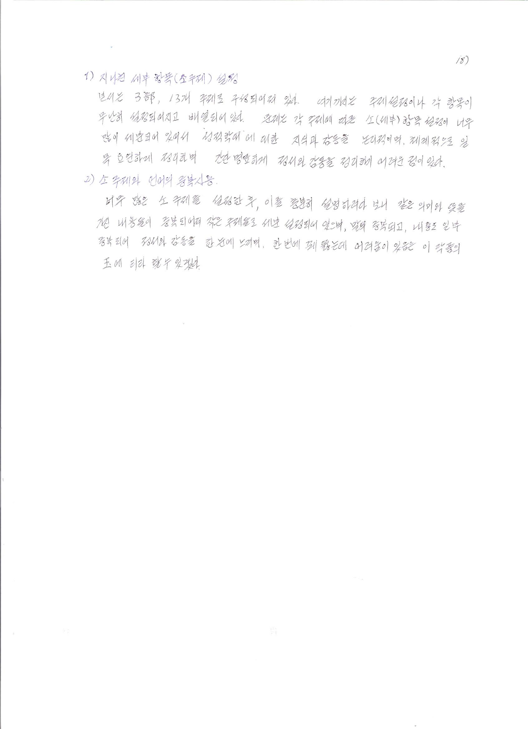 박금천(독후감)상한마음으로부터의자유0018.jpg